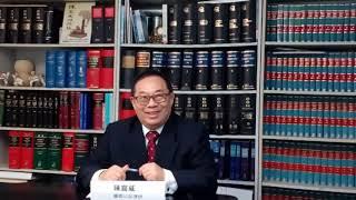 [陳震威律師] 法律縱橫談:何志平拒爆大鑊