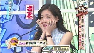 2014.09.22大學生了沒完整版 正妹女大生的崩壞瞬間