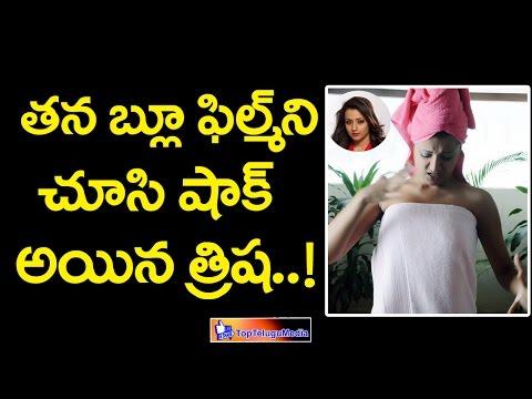 Trisha got Shocked by her Blue Film - త్రిష తన బ్లూ ఫిల్మ్ ని చూసుకుని షాక్ అయిందట
