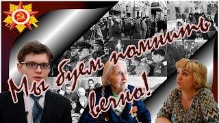 МЫ БУДЕМ ПОМНИТЬ ВЕЧНО!  Экскурс по событиям Великой Отечественной Войны
