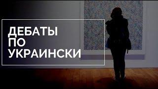 Дебаты по Украински. Что Бывает Если Муж С Женой Не Спят, Женская исповедь про мужчин.
