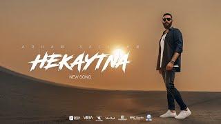 Adham Seliman - Hekaytna (Official Video Clip) / أدهم سليمان - حكايتنا تحميل MP3