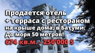 Продается гостиница на 14 номеров с террасой и рестораном, на крыше многоэтажного дома в Батуми