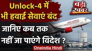 Unlock 4.0 : अभी नहीं शुरू होंगी International Flights,30 सितंबर तक बढ़ा प्रतिबंध | वनइंडिया हिंदी  IMAGES, GIF, ANIMATED GIF, WALLPAPER, STICKER FOR WHATSAPP & FACEBOOK