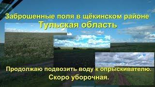 Заброшенные поля в Щекинском районе Тул.Обл.  Продолжаю подвозить воду к опрыскивателю