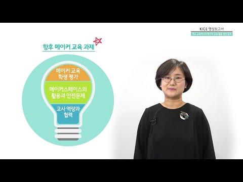 [KICE 영상보고서] 메이커 교육은 무엇이고 학교 교육에서 어떻게 활용할 수 있을까요? 동영상표지
