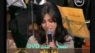 اغاني طرب MP3 نهال خالد - أنا قلبي دليلي تحميل MP3