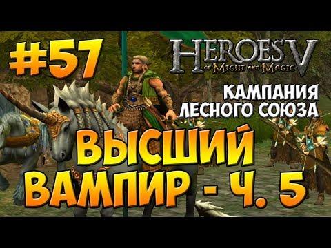 Герои меча и магии 6 скачать трейнер 2.1.1