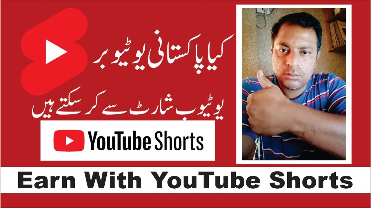 Earn With YouTube Shorts