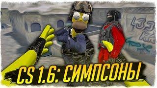 CS 1.6: СИМПСОНЫ! САМАЯ СМЕШНАЯ СБОРКА! - СТРАННЫЕ СБОРКИ COUNTER-STRIKE - ВЫПУСК #11