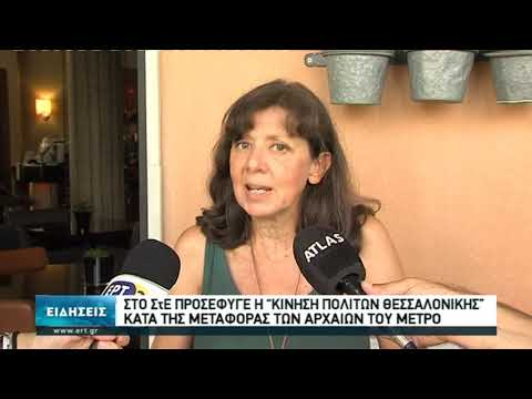 Συνέντευξη τύπου της Κίνησης Πολιτών για τα αρχαία της Βενιζέλου | 23/07/2020 | ΕΡΤ