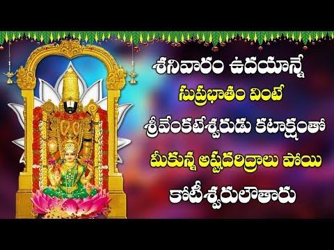 శనివారం  సుప్రభాతం వింటే అష్ట దరిద్రాలు పోయి కోటీశ్వరులు అవుతారు|Sri Venkateswara Suprabatham