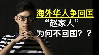 """【时事追踪】海外华人争回国   """"赵家人""""为何不回国?"""