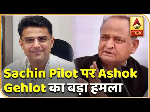 Rajasthan Crisis: Sachin Pilot पर CM Ashok Gehlot का बड़ा हमला,बोले-'BJP के साथ साजिश रच रहे थे'