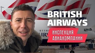 British Airways: Инспекция авиакомпании Бритиш Эйрвейз