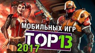 ТОП 13 Мобильных игр 2017 года