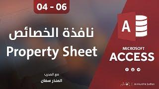 اكسيس نافذة الخصائص Property Sheet للكويري