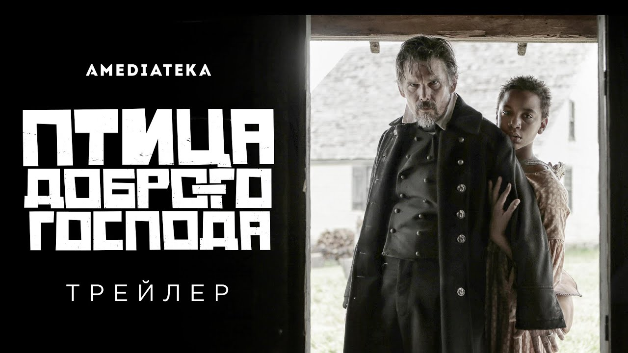 Русский трейлер сериала-вестерна с Итаном Хоуком «Птица доброго Господа»