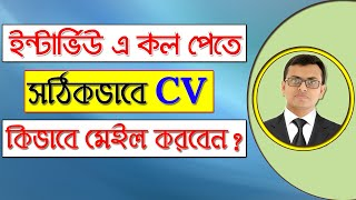 How to Send CV/Resume with Cover Letter for Job Interview | CV Sending Rules