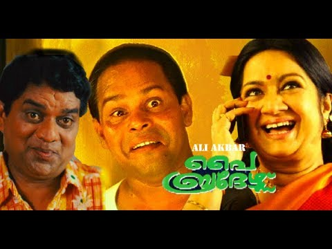 Malayalam full movies | Comedy hit  cinema | PAIBROTHERS | Innocent | Jagathy others
