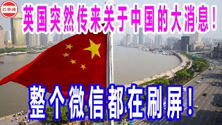 英国突然传来关于中国的大消息!整个微信都在刷屏!
