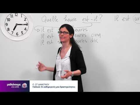 Γαλλικά | Οι καθημερινές μου δραστηριότητες | Ε΄ & ΣΤ΄ Δημοτικού Επ. 198