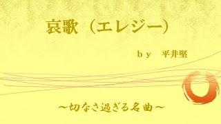 哀歌エレジー平井堅の心に沁みる名曲~私の名曲集シリーズ~