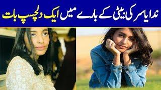 Nida Yasir Daughter Silah Yasir   Here is Some Interesting Information