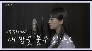 [호텔 델루나🌙 OST Part. 5] 헤이즈(Heize)   내 맘을 볼수 있나요(Can You See My Heart) Cover By. 또아(DDOA)