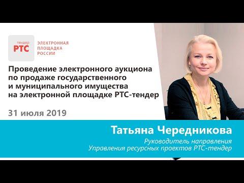 Проведение торгов по приватизации имущества на электронной площадке РТС-тендер (31.08.2019)