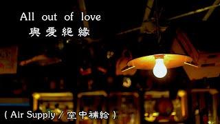All out of love / 與 愛 絕 緣   (Air Supply) (中文翻譯)