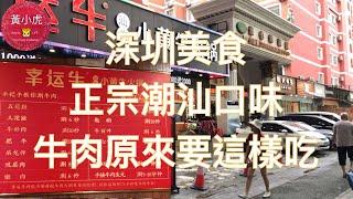 深圳美食/上梅林站牛肉火鍋/幸運牛汕頭小黃牛火鍋
