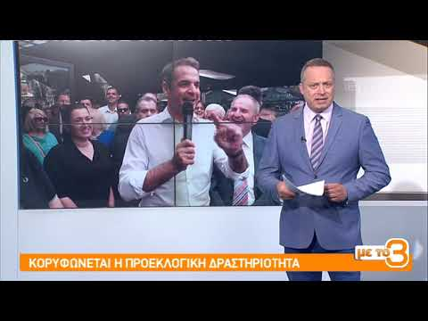 Τίτλοι Ειδήσεων ΕΡΤ3 1800 | 22/05/2019 | ΕΡΤ