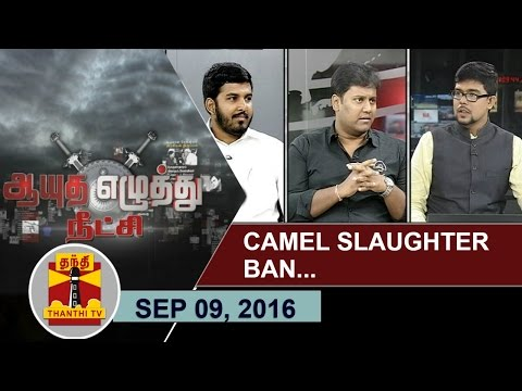 -09-09-2016-Ayutha-Ezhuthu-Neetchi-Debate-on-Camel-Slaughter-Ban-Thanthi-TV