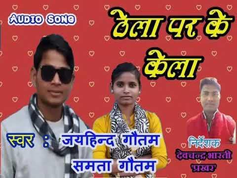 Video dan mp3 Bhojpuri Best Hit Song 2018 Jai Hind Gautam