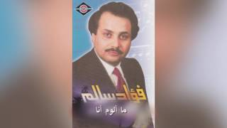 ???? Ma Aloom Ana فؤاد سالم - ما ألوم أنا تحميل MP3