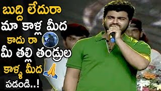 Sharwanand Serious Warning To His Fans || Ranarangam Movie Trailer Launch || Life Andhra Tv