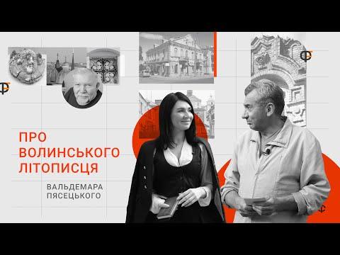 Як полюбити Луцьк: історія міста і Пясецький - YouTube