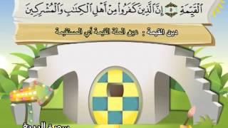 المصحف المعلم للشيخ القارىء محمد صديق المنشاوى سورة البينة كاملة جودة عالية