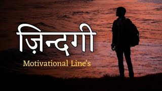 Emotional lines on life, sad life quotes video, Heart Touching Quotes Hindi, Whatsapp Status Video
