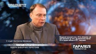 «Паралелі» Костянтин Матвієнко: Старт виборчої кампанії