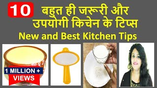 किचन के सबसे काम के उपयोगी टिप्स |  11 Useful Kitchen Tips and Tricks in Hindi | Best Kitchen Tips