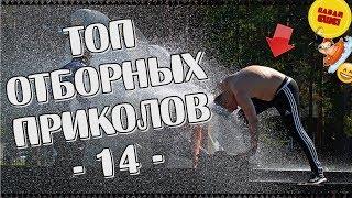 ПРИКОЛЫ 2019 Топ Отборных Приколов #14 │Ржака Юмор Угар Joke Humor│