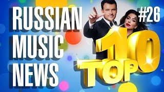 #26 10 новых песен 2016 - Горячие музыкальные новинки