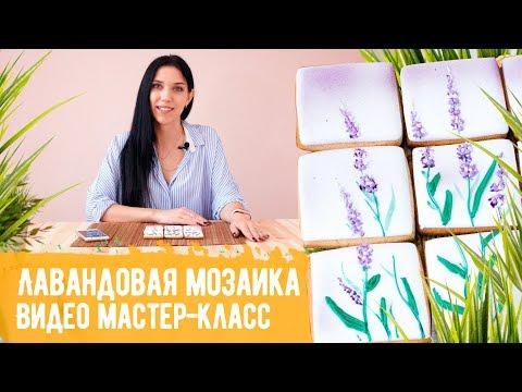 """Видео мастер-класса """"Лавандовая мозаика"""". Роспись на прянике от команды Пряничко"""