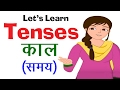 Hindi Grammar - Learn Tenses (Kaal) In Hindi with Examples | Kids Learning Videos for Preschool