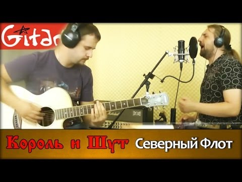 Северный Флот - КОРОЛЬ И ШУТ / Как играть на гитаре (2 партии)? Табы и аккорды - Гитарин