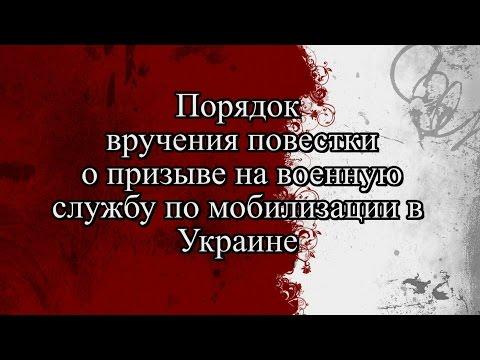 Порядок вручения повестки о призыве на военную службу по мобилизации в Украине_01.02.2015