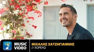 Michalis Hatzigiannis - Horevo | Official Music Video (HD)