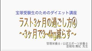 宝塚受験生のダイエット講座〜ラスト3ヶ月の過ごし方④3ヶ月で3~4kg減らす〜のサムネイル画像